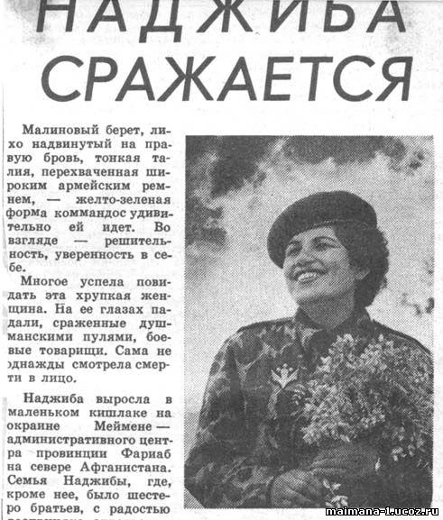 Вырезка из газеты красная звезда 1987